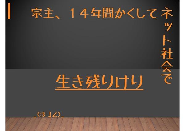 麺喰道プレゼンタイトル