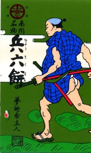 hyourokumochi