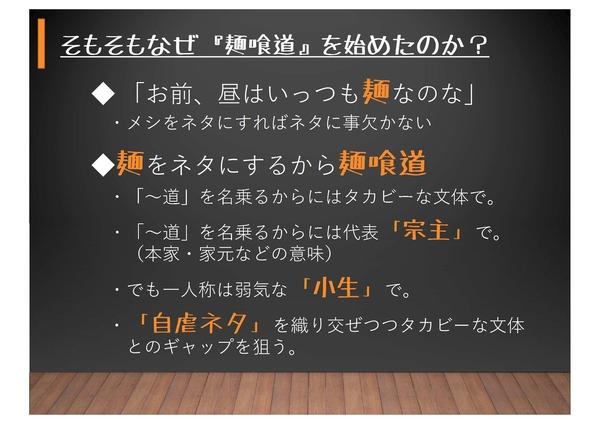 麺喰道プレゼン-06