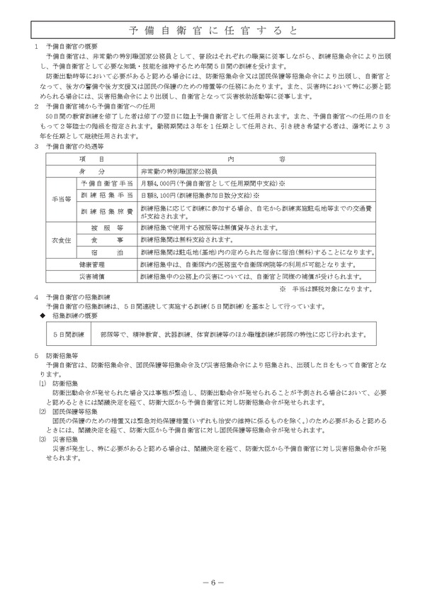 R2yobijiginou_page-0006