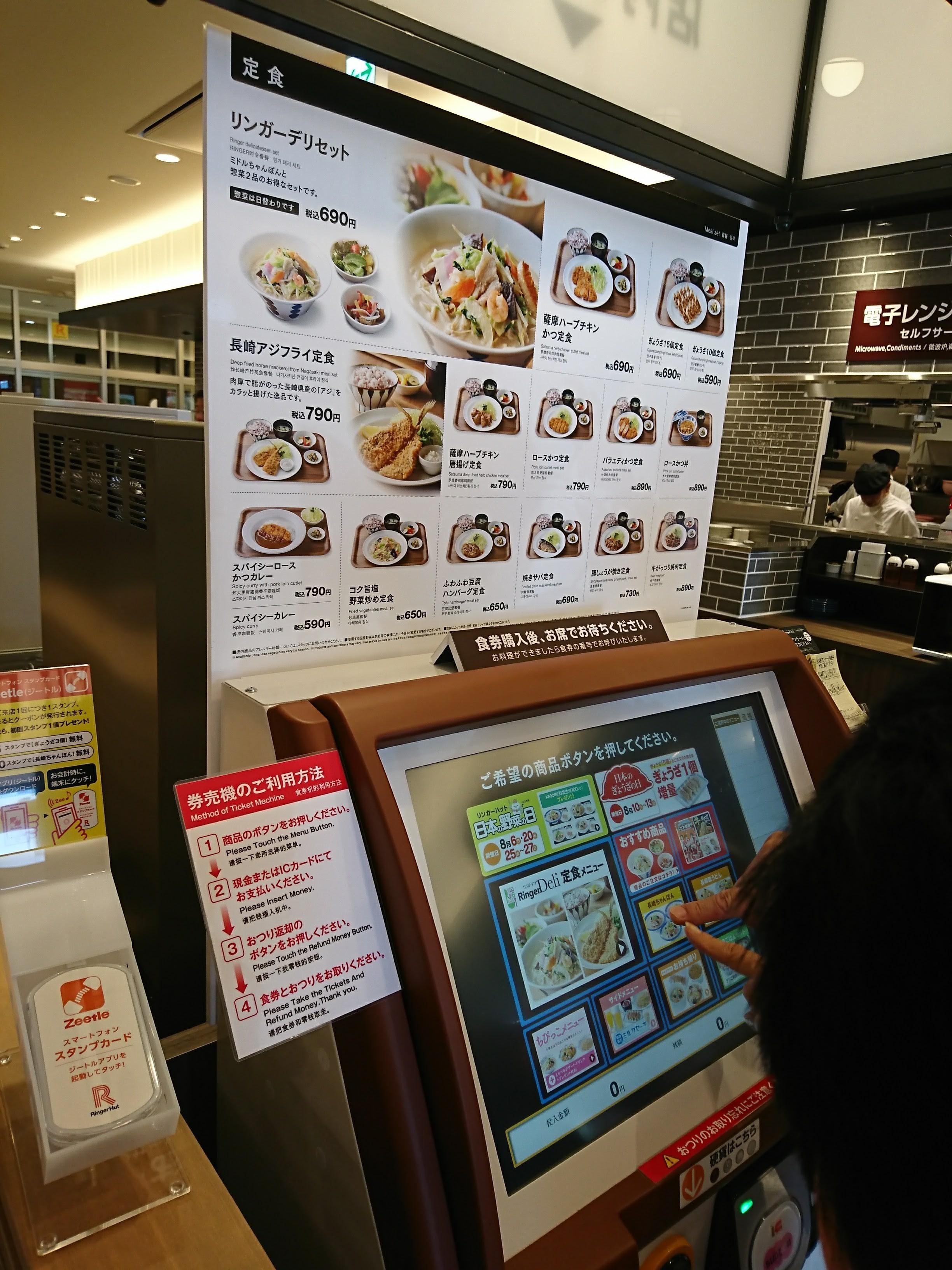 リンガーハット アクロスプラザ与次郎店>