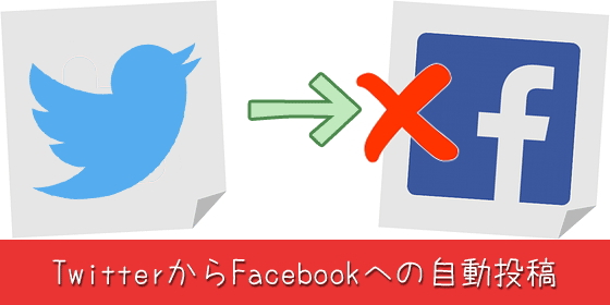 twitter-facebook-connect