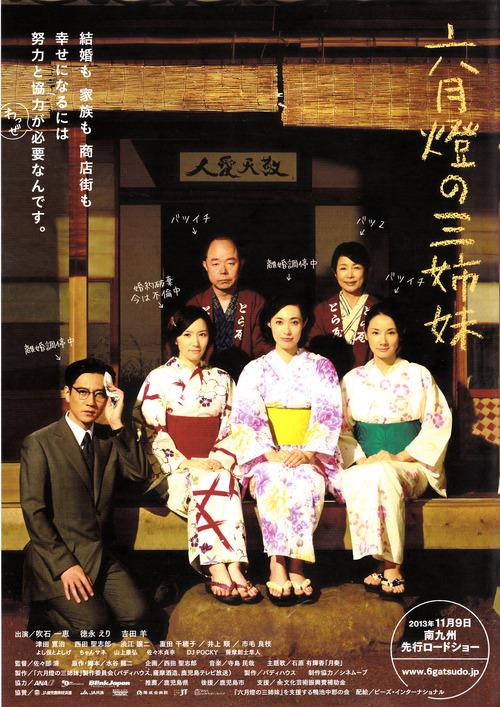6gatsudouno3shimai