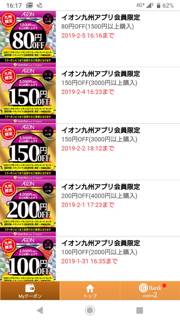 Screenshot_20190129-161747