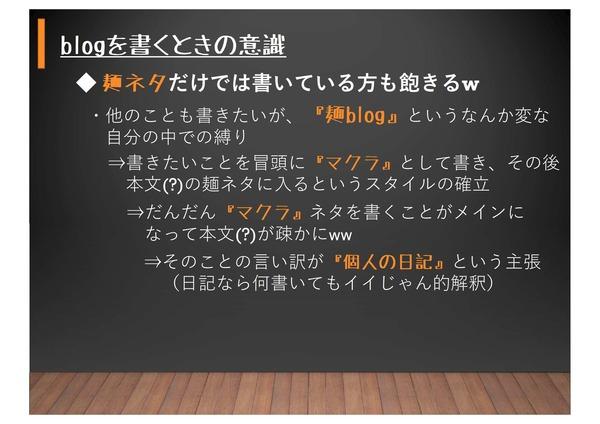麺喰道プレゼン-15