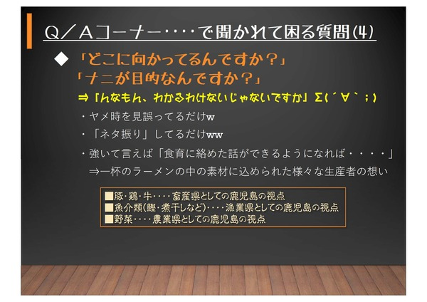 麺喰道プレゼン-25