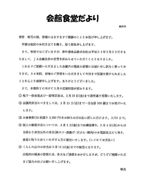 201902_JAkaikan-02