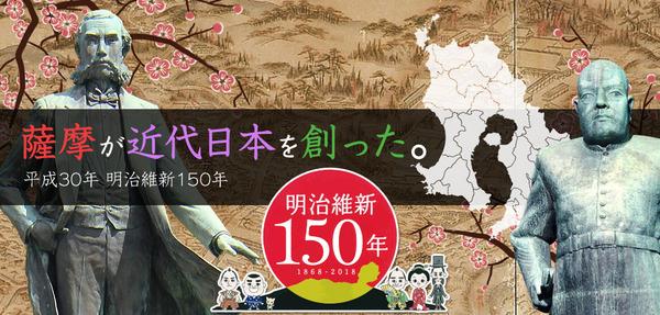 meijiishin150
