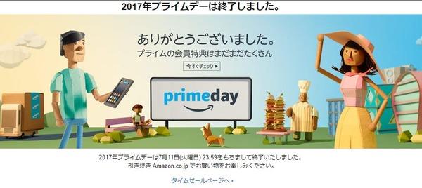 PrimeDay2017