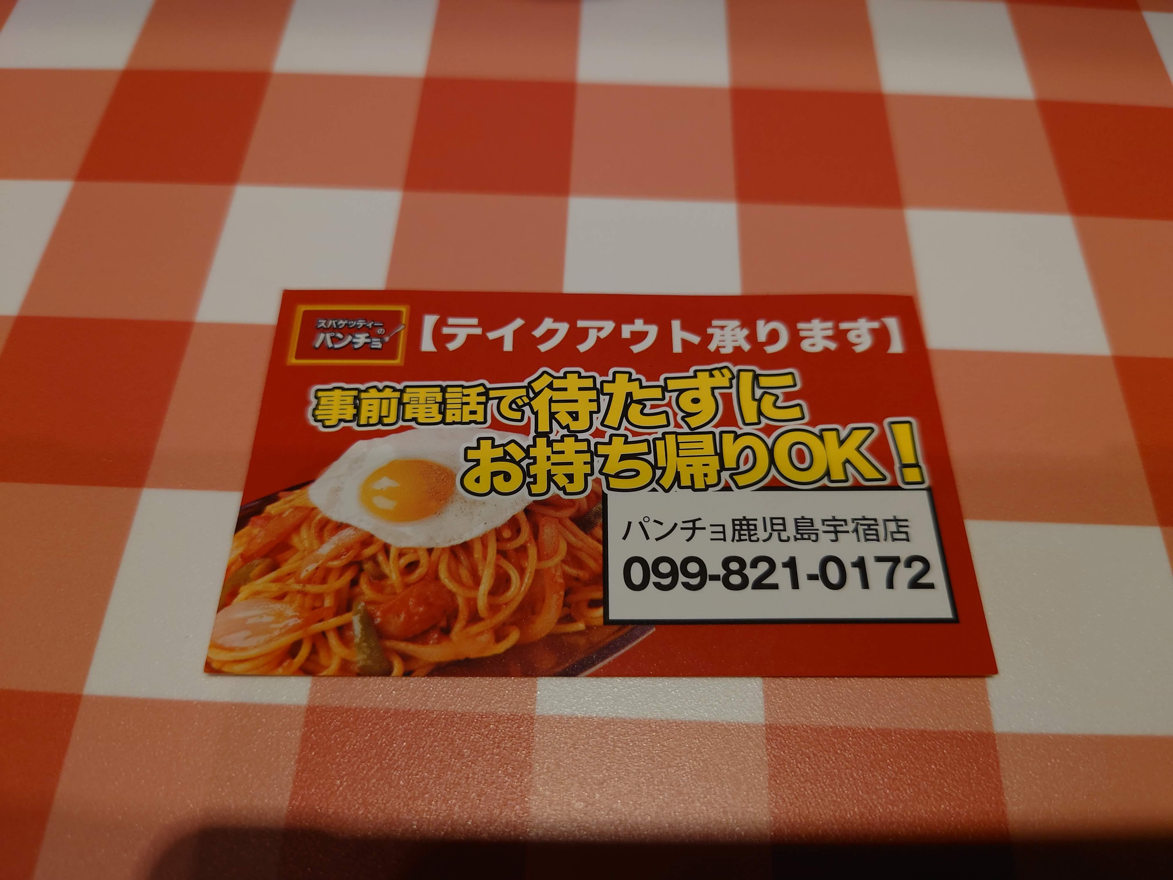 持ち帰り パンチョ 「スパゲッティーのパンチョ」はカードや電子マネーは使える!?3月10日はスパゲティが310円! パンチョでお得に食事する方法