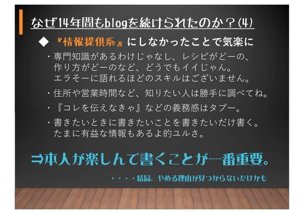 麺喰道プレゼン-21