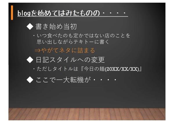 麺喰道プレゼン-07