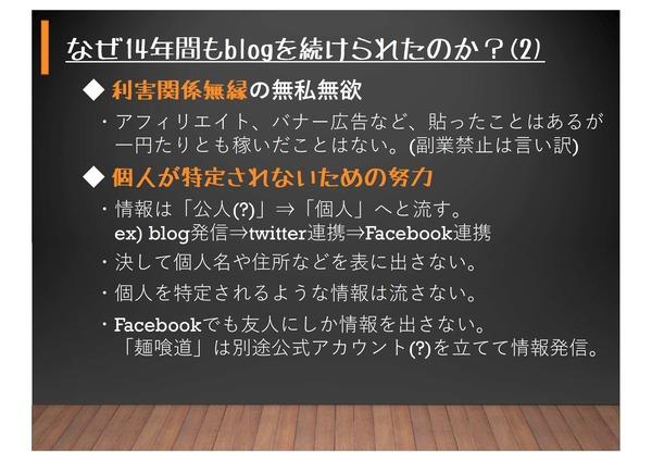 麺喰道プレゼン-18