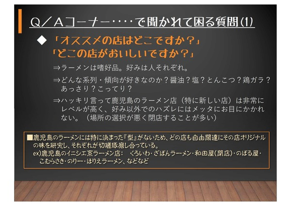麺喰道プレゼン-22