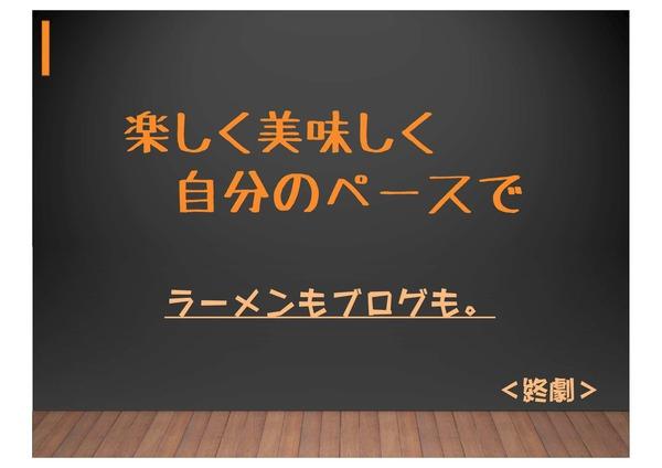 麺喰道プレゼン-28