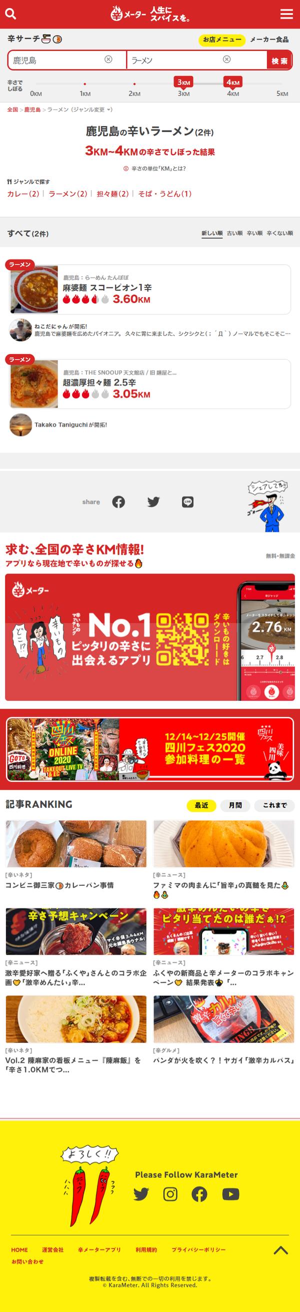 screencapture-karameter-jp-kagoshima-ramen-2020-12-14-15_40_55