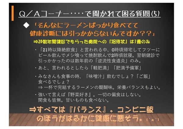 麺喰道プレゼン-26