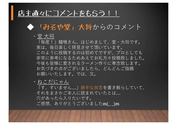 麺喰道プレゼン-08