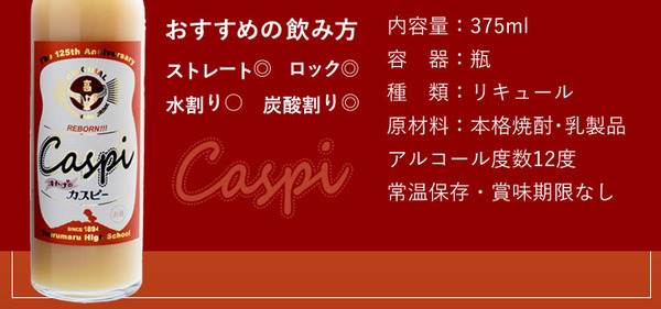 caspi_detail3
