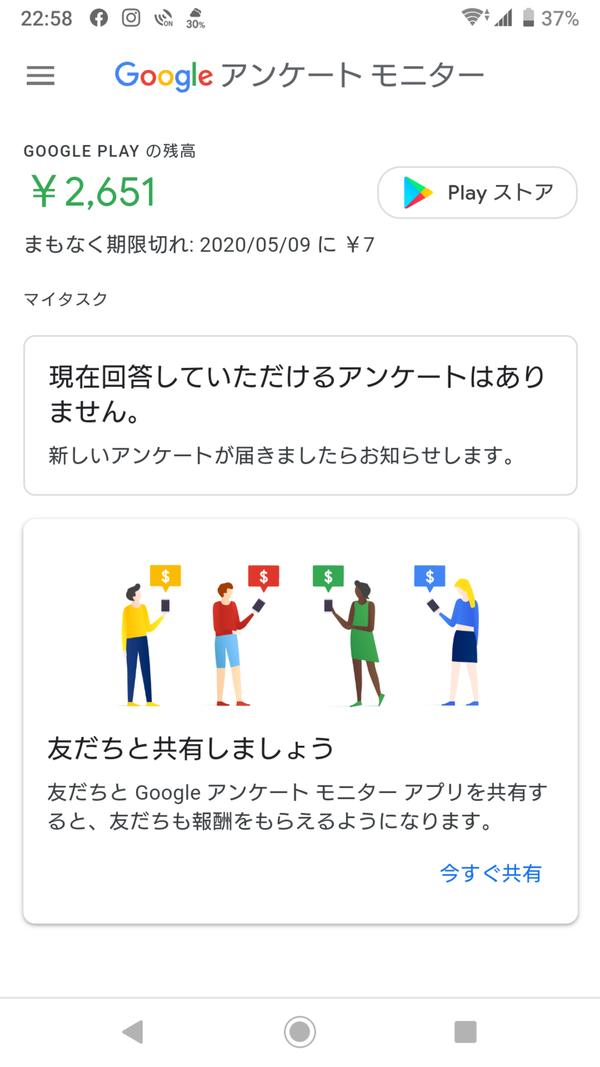 Screenshot_20191229-225839