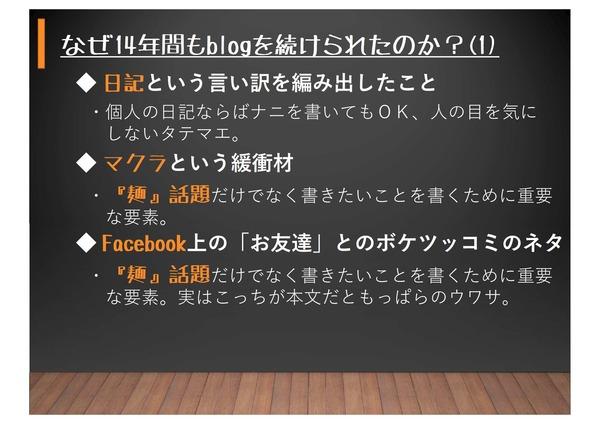 麺喰道プレゼン-17