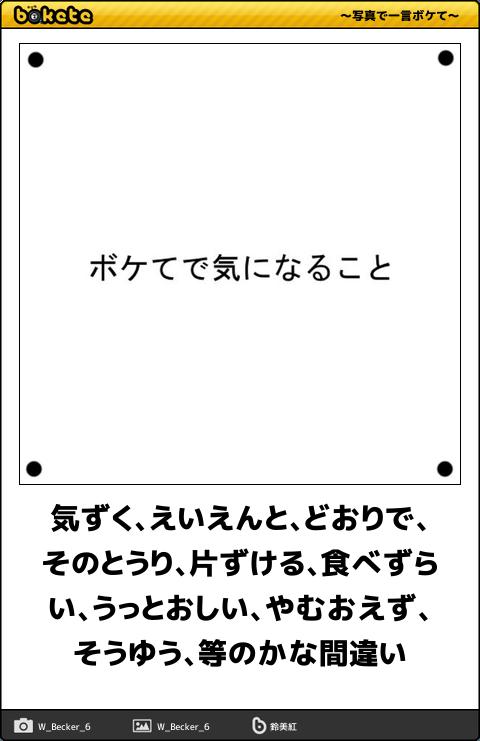 bokete01