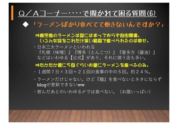 麺喰道プレゼン-27