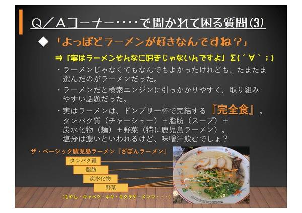 麺喰道プレゼン-24