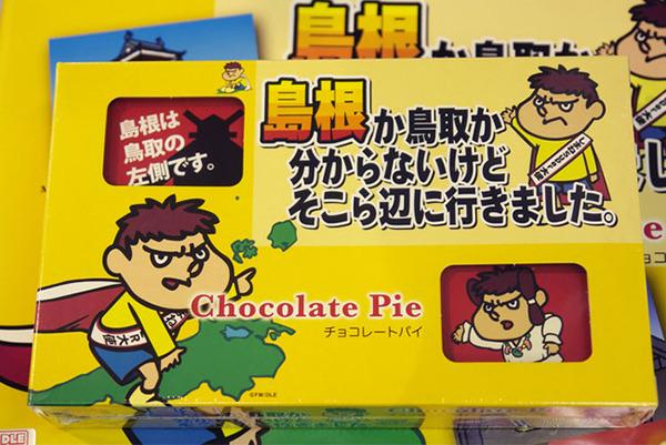 shimane_gift_chocolate