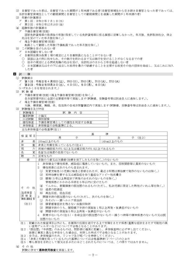 R2yobijiginou_page-0002