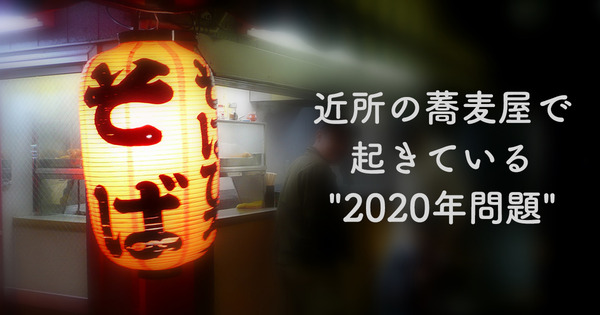 2020mondai
