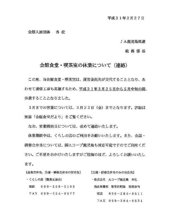201902_JAkaikan-01