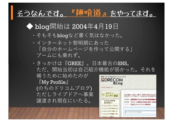 麺喰道プレゼン-04