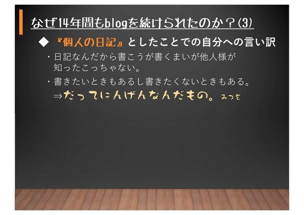 麺喰道プレゼン-19