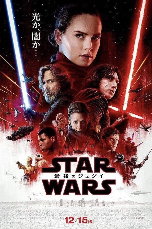 star-wars-the-last-jedi-japanese-poster