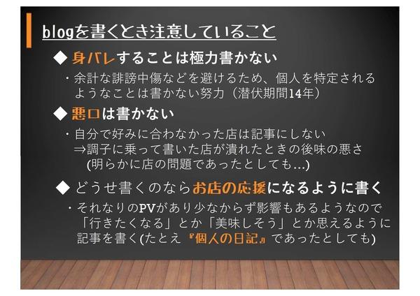 麺喰道プレゼン-16