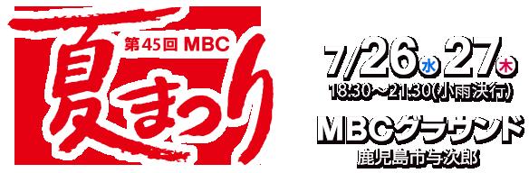 MBCsummerfues2017