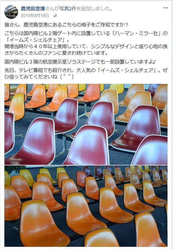 eams_chair
