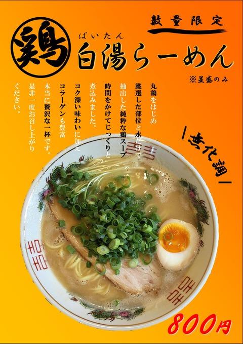 鶏白湯POP2