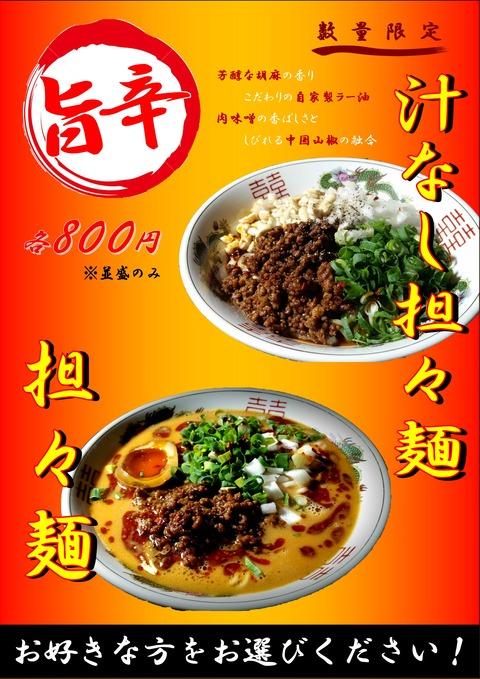 汁なし&汁あり担々麺POP