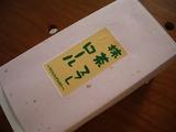 抹茶ロール箱