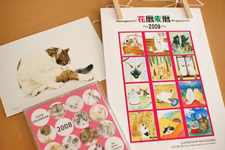 なまけ猫王国カレンダー