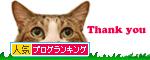【人気blogランキングへ】いつも応援ありがとうございます!
