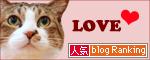 【人気blogランキングへ】いつもありがとうございます!