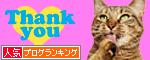 【人気blogランキングへ】