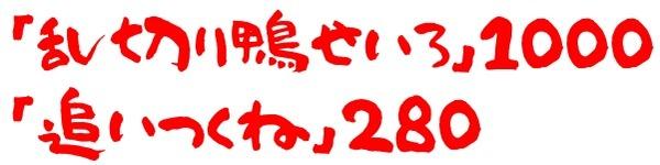 20200915福生そば1