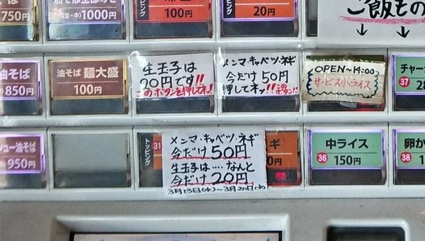 CM190314-110118003 - コピー