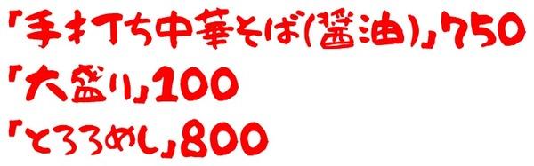 20200318のんきや1