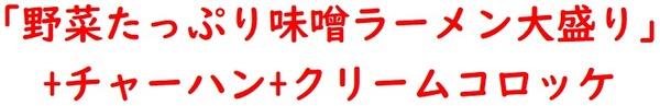 20211011山田うどん2