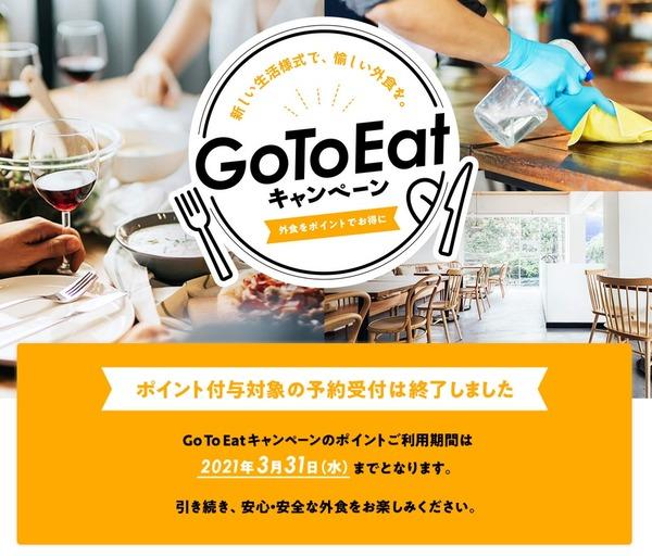 gotoeat2
